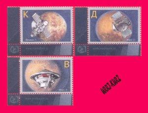 TRANSNISTRIA 2021 Space Achievements Planets Mars & Venus Exploration 3v MNH