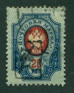 Armenia 1919 #39 U SCV(2020)=$5.00