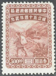 DYNAMITE Stamps: China Scott #778 – MNH