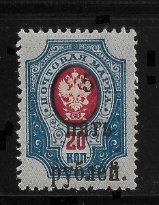 Russia 1920,Wrangel South Russia 5 Rub. OUT OF FRAME,VF MVLH*OG (OLG-6)