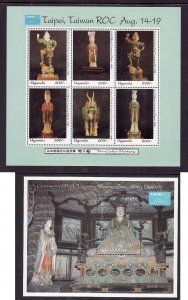 Uganda-Sc#1139-40- id2-unused NH sheets-Taipei-Funerary Objects-1993-