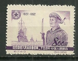 1952 China 161 Sailor and Warships unused/NG