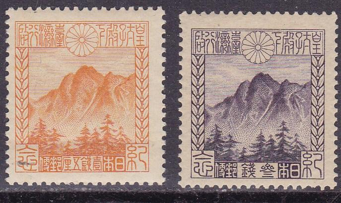 Japan 1923 Visit of Crown Prince Hirohito to Taiwan.Mint (*) Set of Two. FINE/VF