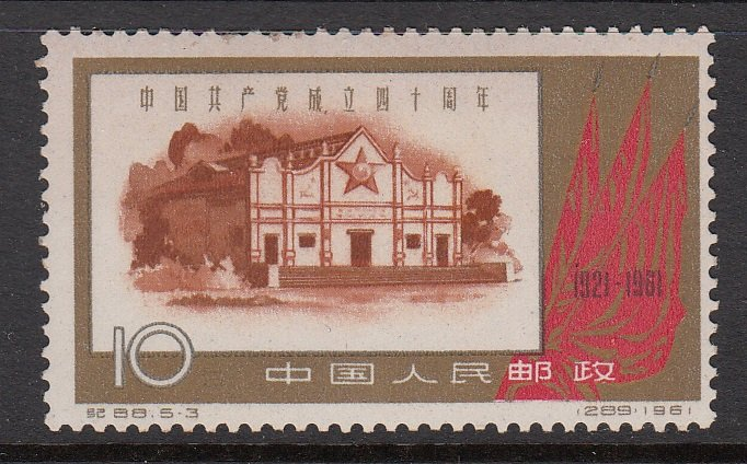 CHINA PRC SC# 571 MNH - SEE PCTURES