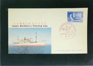 Japan 1956 Floating Fair FDC - Z2424