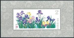 CHINA 1982 T72 Medicinal Plants souvenir sheet MNH.........................46977