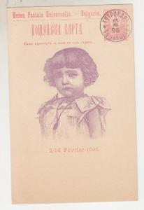 BULGARIA, 1896 Postal Card, 10st. Rose canc. TUTRAKAN, unaddressed.