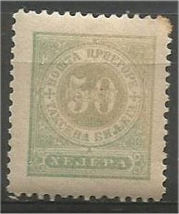 MONTENEGRO 1902  MH .50h  POSTAGE DUE Scott J12