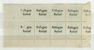 INDIA; 1970s early REFUGEE RELIEF Optd. on 5p. Block PRINTED ON REVERSE