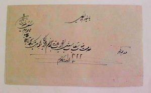 IRAN #353 CAMEL LOCAL POST 1902