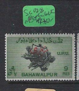 PAKISTAN BAHAWALPUR  (P2007B)  UPU  SG O43   BROKEN LETTERS  MOG