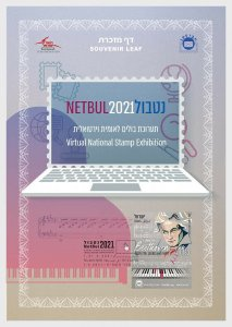 Israeli Stamps 2021- Virtual National Stamp Exhibition - Souvenir Leaf - Collect