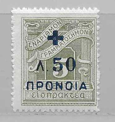 Greece RA58 Postal Tax single MNH