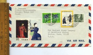 1973 Meguro Tokyo Japan to Boston Massachusetts New England Stamp Company