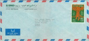 84594 - KUWAIT   - POSTAL HISTORY -   Airmail  COVER to  ITALY 1970's