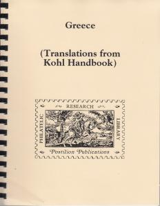Greece (Translations from Kohl's Handbook), by Dr. Herbert Munk, New