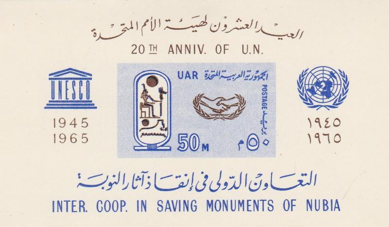 Egypt #684 MNH CV $5.00  (A17500)