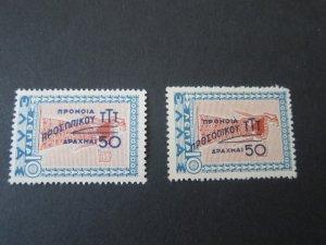 Greece 1950 Sc RA83-4 set MNH