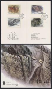 China Mount Hengshan 4v Pres Folder 1991 SG#3747-3750 MI#2376-2379 SC#2342-2345