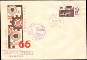 1962 CHINA FIRST DAY COVER WITH CACHET