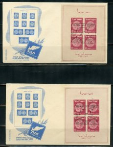 ISRAEL LOT OF TWO 1949 TABUL SOUVENIR SHEETS ON  FIRST DAY COVERS