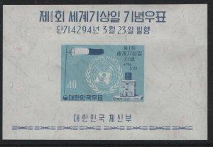 KOREA, 321, HIINGE REMNANT, SOUVENIR SHEET OF 1, 1961, UN Emblem, Windsock