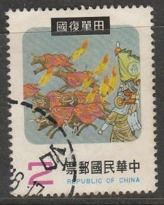 Chine/ Taiwan  1978  Scott No. 2110  (O)