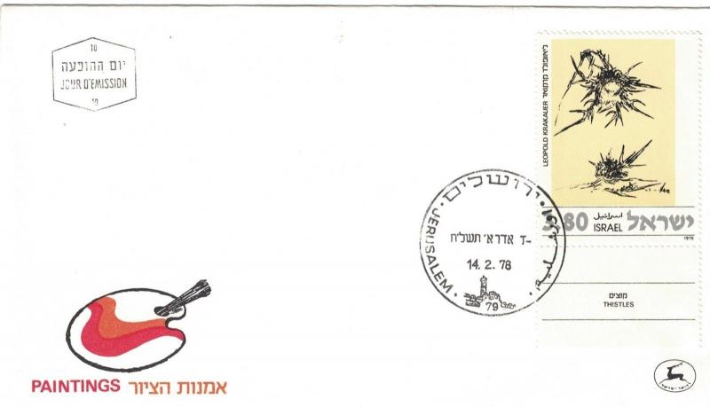 Israel 683 - Thistle Painting. First Day Cover.  #02 ISRAEL683FDC