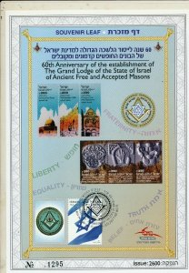 ISRAEL 2013 60th ANNIVERSARY OF THE GRAND LODGE S/LEAF CARMEL # 644