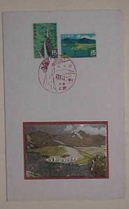 JAPAN FDC  QUASI NATIONAL PARK 1969 METAL PLATE CACHET UNADDRESSED