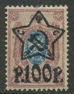 Russia -Scott 221 - Overprint Issue -1922 -MLH - Single 100r on a 15k Stamp