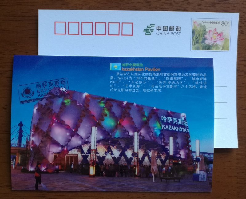 Kazakhstan Pavilion Architecture,CN10 Expo 2010 Shanghai World Exposition PSC