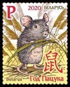 2020 Belarus 1v Eastern calendar. Year of the rat