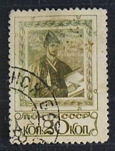 Shota Rustaveli, (1239-T)