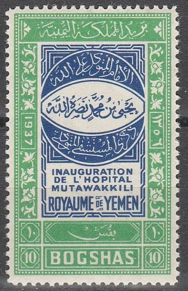 Yemen #51   F-VF Unused CV $3.50  (A8191)
