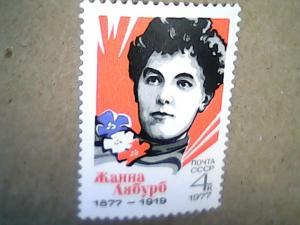 1977  Russia  #4550   MNH