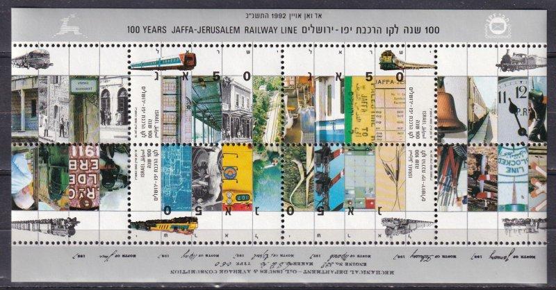 Israel #1118b MNH CV $4.50 (Z1273L)