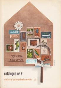 Israel Ministry of Posts - Philatelic Services Catalogue No. 8 (1970)