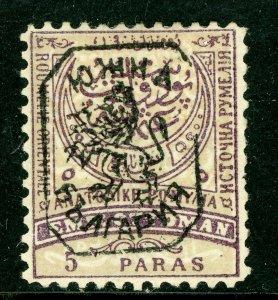 Eastern Rumelia 1884 ⭐ 5 Para Lil & Pale Lil Sc #38b Perf 11½ Mint ⭐ C199 ⭐
