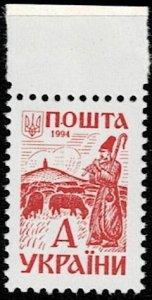 1994 Ukraine Scott Catalog Number 181 Unused Never Hinged