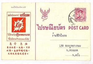 VV55 Thailand Postcard {samwells-covers}