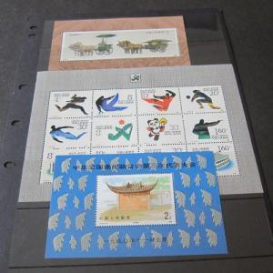 China 1990 Miniature MNH 3 sheets