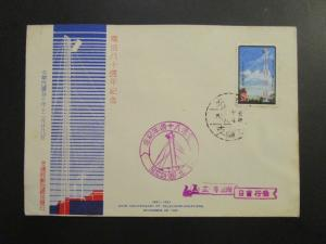 China Taiwan 1961 Telcom Series FDC / Unaddressed / Cacheted / Lt Toning - Z4371