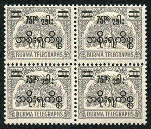 Burma Telegraph Official 1954 Barefoot 11 12a Purple Brown BLOCK of Four U/M