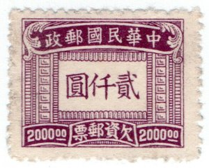 (I.B) China Postal : Postage Due $2000 (6th Issue)