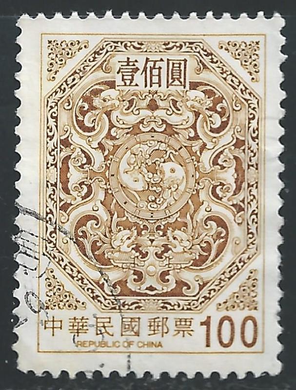Republic of China #3253 $100 Carp Encircled by Dragons