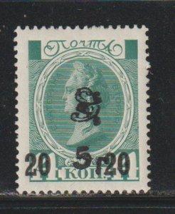 Armenia SC 197 Mint Light Hinged