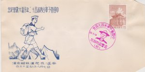 1960 BOY SCOUT TAIWAN JAMBOREE Cover 3  - See Scan