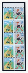 Japan 1995 Letter Writing Day NH Scott 2474b Booklet Pane of 10