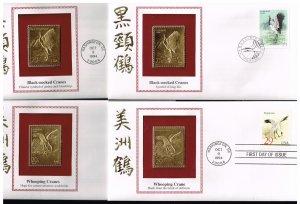 US CHINA STAMP 1994 Cranes 22K GOLD FOIL STAMP FDC SET